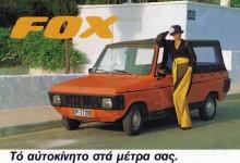 Även den senare Fox kom att byggas av Mebea i Grekland.