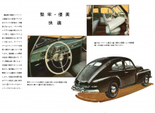 1951 gjorde Volvo en första framstöt att sälja bilar i Japan och en broschyr togs fram.