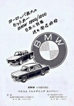 BMW i Japan 1963